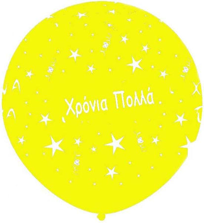 3 Feet Yellow Greek Message with Stars Latex Balloon