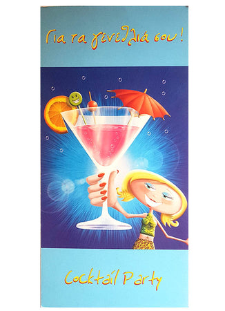 Wishing Card for Birthday Coctail Party