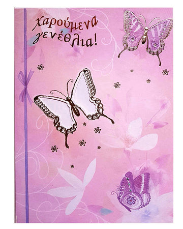 Wishing Card for Birthday pink Butterflies with envelope