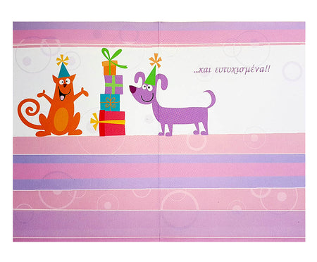 Wishing Card for Birthday 3D 2nd Birthday with envelope