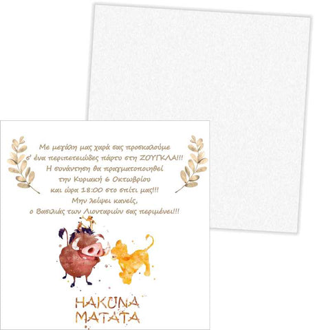Party invitation Lion King with envelope (draft 3)