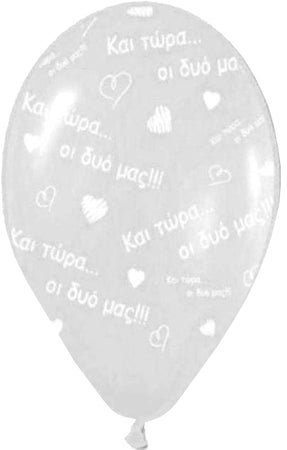 12'' Printed Crystal Clear hearts & message Latex Balloon (25 pcs)