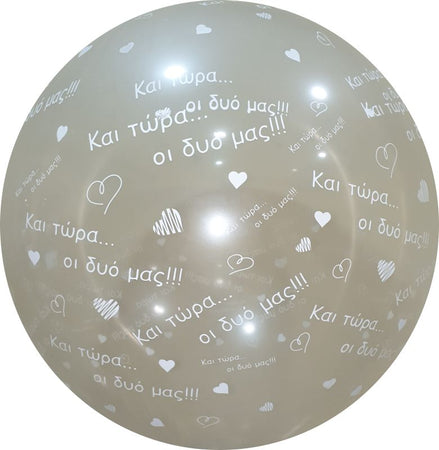 3 Feet Crystal Clear Greek message with hearts Latex Balloon