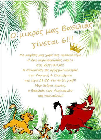 Party invitation Lion King (draft 2)