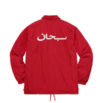Supreme Arabic Logo Coaches Jacket Dark Red