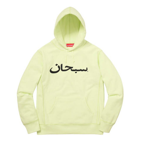 Supreme Arabic Logo Hooded Sweatshirt Pale Lime