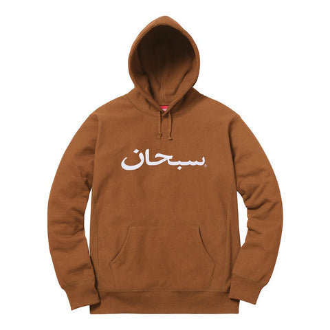 Supreme Arabic Logo Hooded Sweatshirt Rust