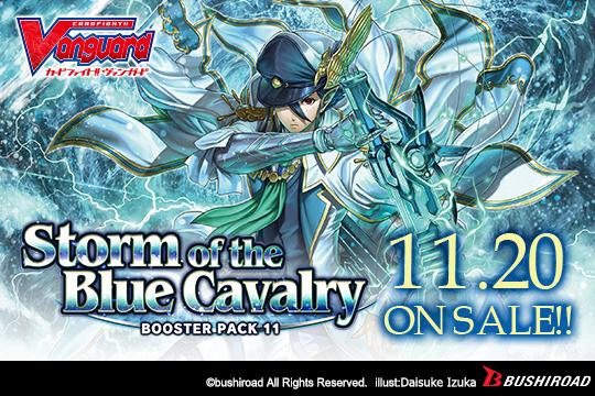 CFV Storm of the Blue Cavalry Booster Box by Bushiroad - Beanie Games