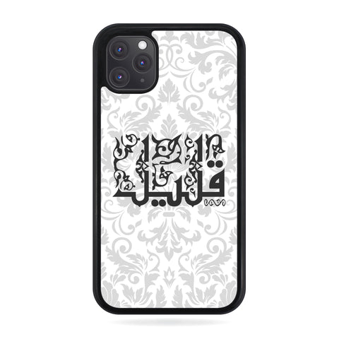 Personalised Name Initial Arabic Islamic White Damask - Personalised Phone Case - Ai Printing