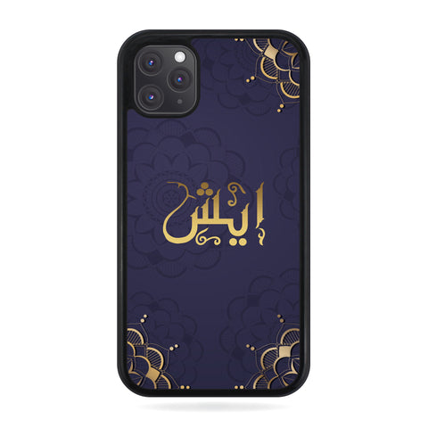 Personalised Name Initial Arabic Islamic Elegant Pattern - Personalised Phone Case - Ai Printing