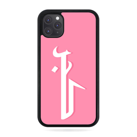 Personalised Name Initial Arabic Islamic Pink Typography - Personalised Phone Case - Ai Printing