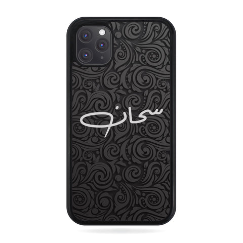 Personalised Name Initial Arabic Islamic Damask Dark Pattern - Personalised Phone Case - Ai Printing
