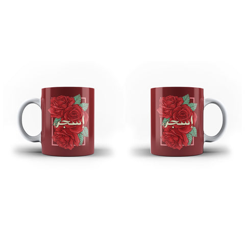 Personalised Name Initial Arabic Islamic Floral Rose Pattern - Personalised Mug - Ai Printing