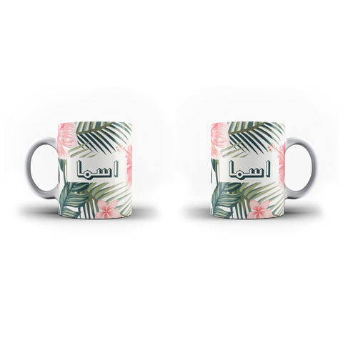 Personalised Name Initial Arabic Islamic Tropical Floral Pattern - Personalised Mug - Ai Printing