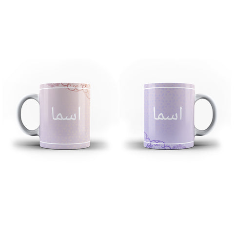 Personalised Name Initial Arabic Islamic Geometric - Personalised Mug - Ai Printing