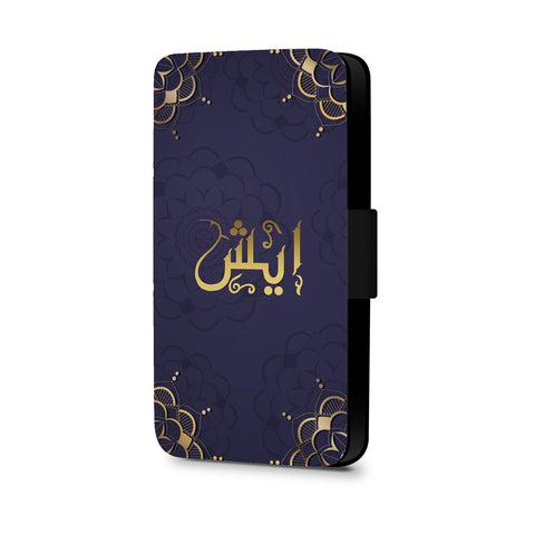 Personalised Name Initial Arabic Islamic Elegant Pattern - Personalised Faux Leather Case - Ai Printing