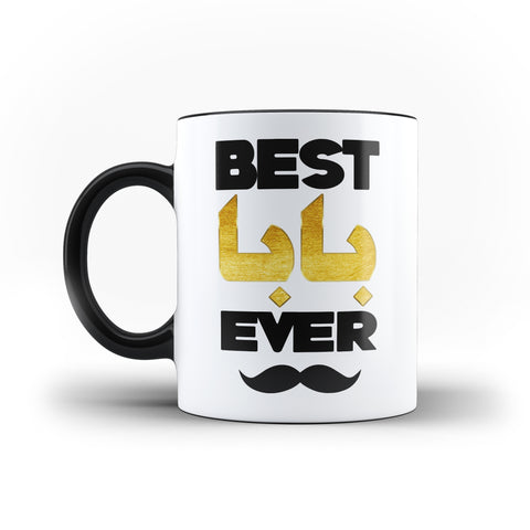 Best Baba or Daddy Arabic Calligraphy Father's Day Mug