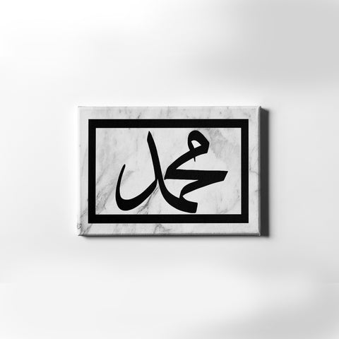 Arabic Islamic Muhammad (P.B.U.H.) from the door of Aqsa Mosque Canvas Wall Art Calligraphy Modern Religion Canvas