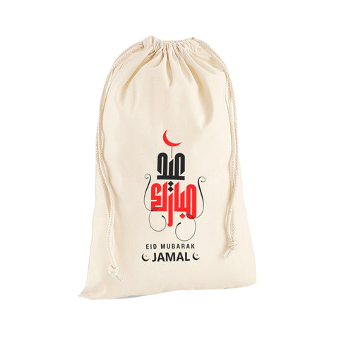 Personalised Name Happy Eid Mubarak Ramadan Arabic Islamic Sack Bag