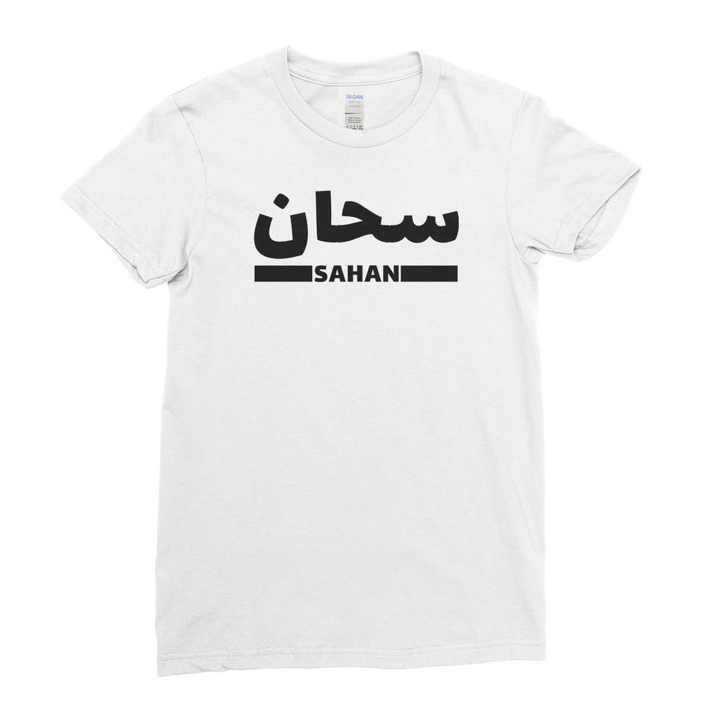 Personalised Name Arabic Name Islamic - T-shirt - Womens - Ai Printing