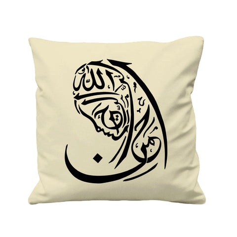 Arabic Muslim Islam Islamic Calligraphy - Cushion Cover - 41 x 41 cm - Ai Printing