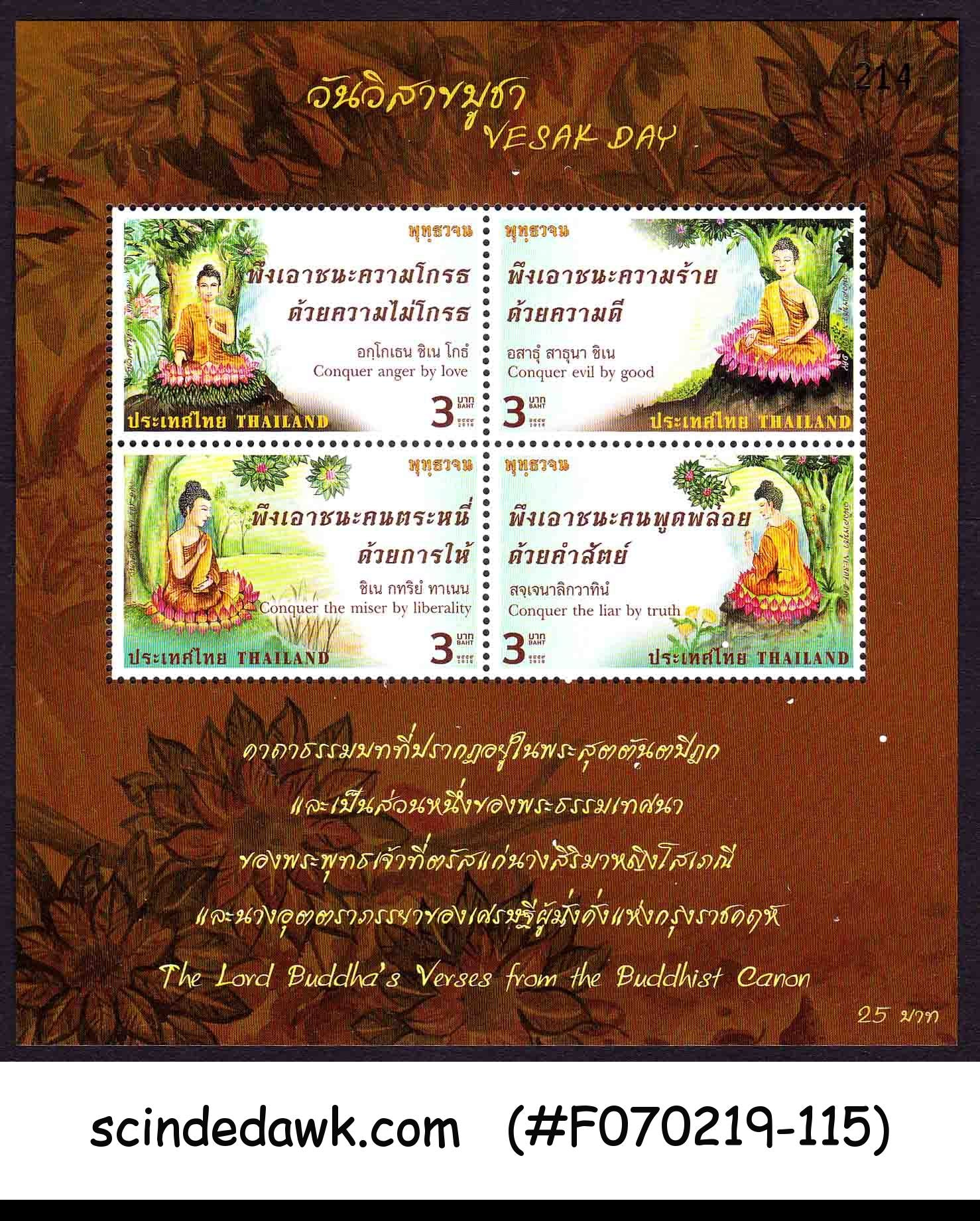 THAILAND - 2016 VESAK DAY - MINIATURE SHEET MNH