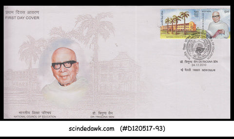 INDIA - 2010 NATIONAL COUNCIL of EDUCATION DR. TRIGUNA SEN - 2V FDC