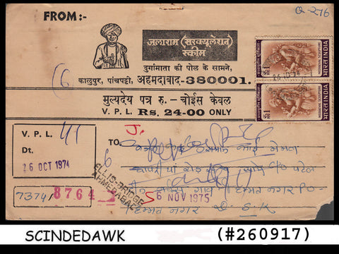 INDIA - 1974 REGISTERED ENVELOPE with 2-STAMPS - USED