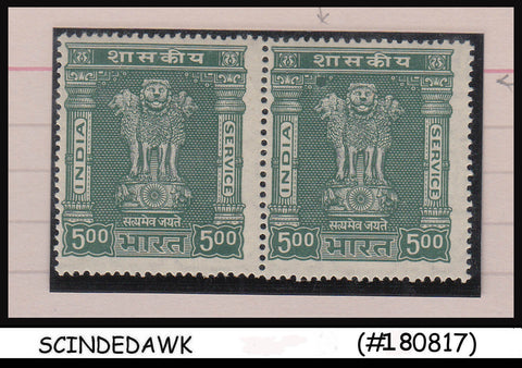 INDIA - 1981 5r 5r SG#O229 - 2V PAIR - MNH ERROR A COLOR FLOW