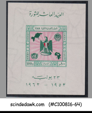 UAR / EGYPT - 1962 10th ANNIVERSARY OF REVOLUTION SOUVENIR SHEET MNH IMPERF!!!