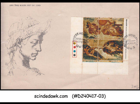 INDIA - 1975 MICHELANGELO / PAINTINGS - 4V - FDC