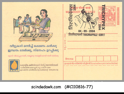 INDIA - 2004 TRICHYPEX 2004 / GANDHI SPEICAL POSTCARD WITH SPECIAL CANCL.