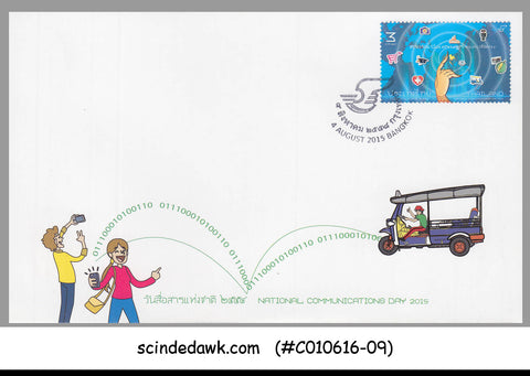 THAILAND - 2015 NATIONAL COMMUNICATIONS DAY - FDC