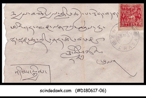 TIBET - Envelope from LHASA with scott#17 - CANCELLED - FAKE- COPY