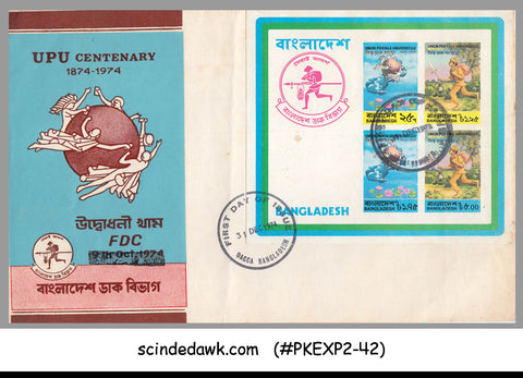 BANGLADESH - 1974 CENTENARY OF UPU - MIN/SHT - FDC (IMPERF - M/S)