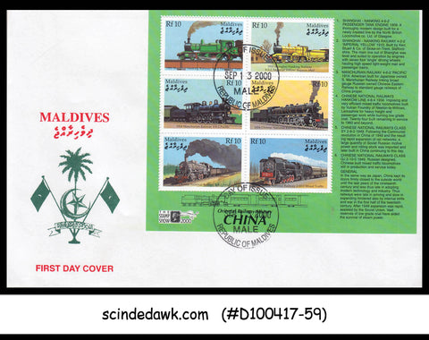 MALDIVES - 2000 ORIENTAL RAILWAY HISTORY CHINA - Min/sht - FDC