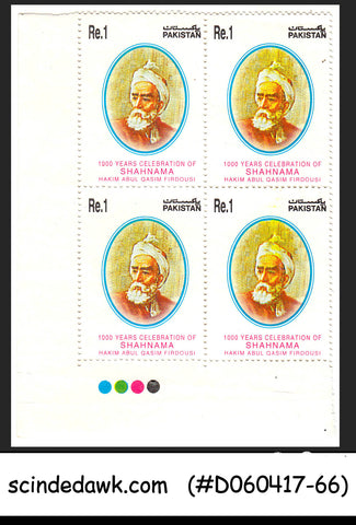 PAKISTAN - 1994 1000yrs-HAKIM ABUL QASIM FIRDOUSI - TRAFFIC LIGHT Blk of 4 MNH