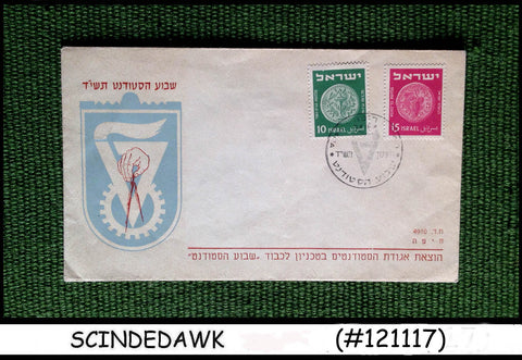 ISRAEL - 1949 ANCIENT COINS - 2V - FDC