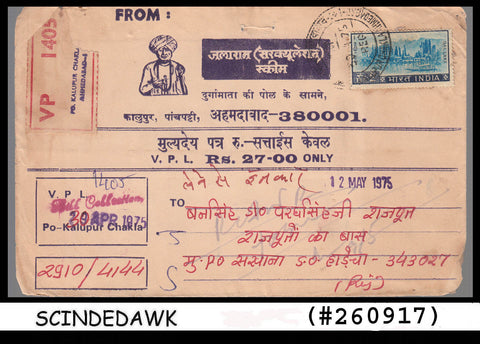 INDIA - 1975 ENVELOPE with VP LABEL - USED