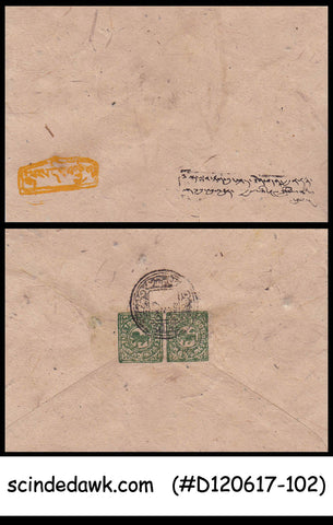 TIBET - ENVELOPE with SCOTT#1 Stamp - Used - FAKE COPY (ID:B130