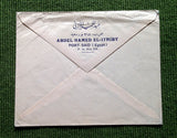 EGYPT - 1948 ENVELOPE TO USA WITH STAMP