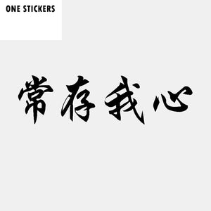 15.8CM*4.5CM Fun Chinese Characters Always In My Heart Vinyl Decal Car Sticker Black Silver C11-1902