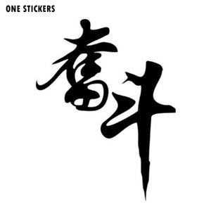 11cm*14.3cm Struggle Strive Chinese Brush Writing Word Car Sticker Vinyl Decal S4-0811