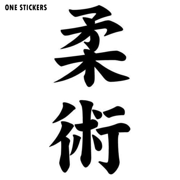 6.8cm*14.2cm Jiujitsu Kanji Japanese Fashion Decor Car Sticker Vinyl Decal S4-0827