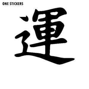 11.9cm*11.2cm Luck Chinese Kanji Symbol Decal Decor Car Sticker Vinyl S4-0810