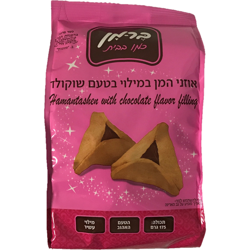 Berman Ozney Haman Chocolate Cookies 175G