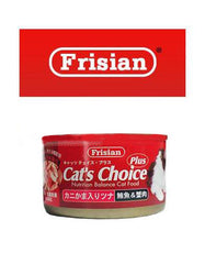 Frisian Cat's Choice Tuna with Mussel & Shrimp | Perromart MY Online Pet Store