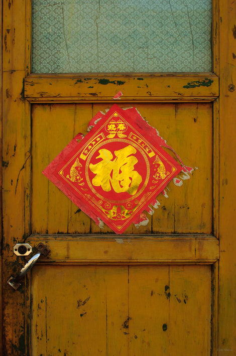 Door with Red and Gold Sticker, Pingyao