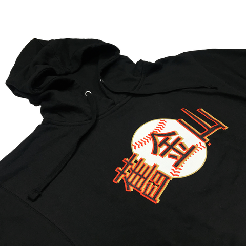 San Francisco Giants Chinese Heritage Pullover - Black