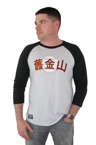 San Francisco Giants Chinese Heritage Raglan Tee - White/Black